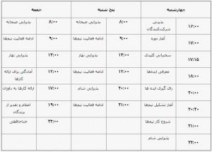 StartupweekendMashhad (2)